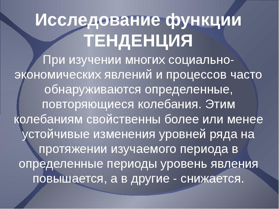 Исследование функции ТЕНДЕНЦИЯ При изучении многих социально-экономических яв...