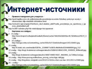 Интернет-источники Правила поведения для учащихся - http://ped-kopilka.ru/vs-