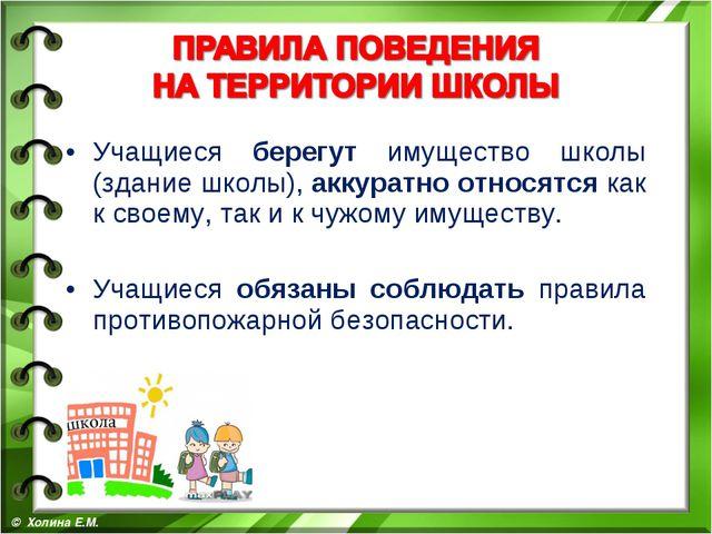 Учащиеся берегут имущество школы (здание школы), аккуратно относятся как к св...