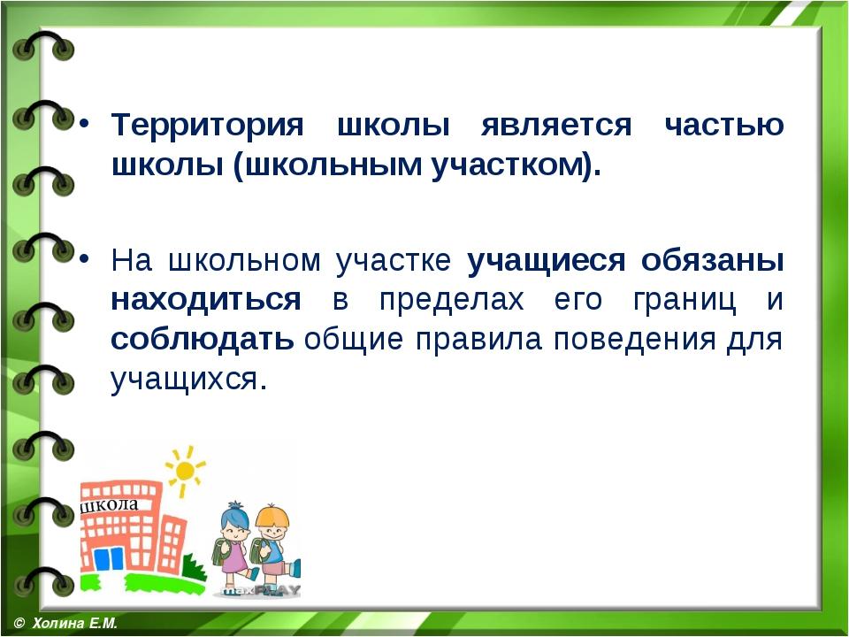 Территория школы является частью школы (школьным участком). На школьном участ...