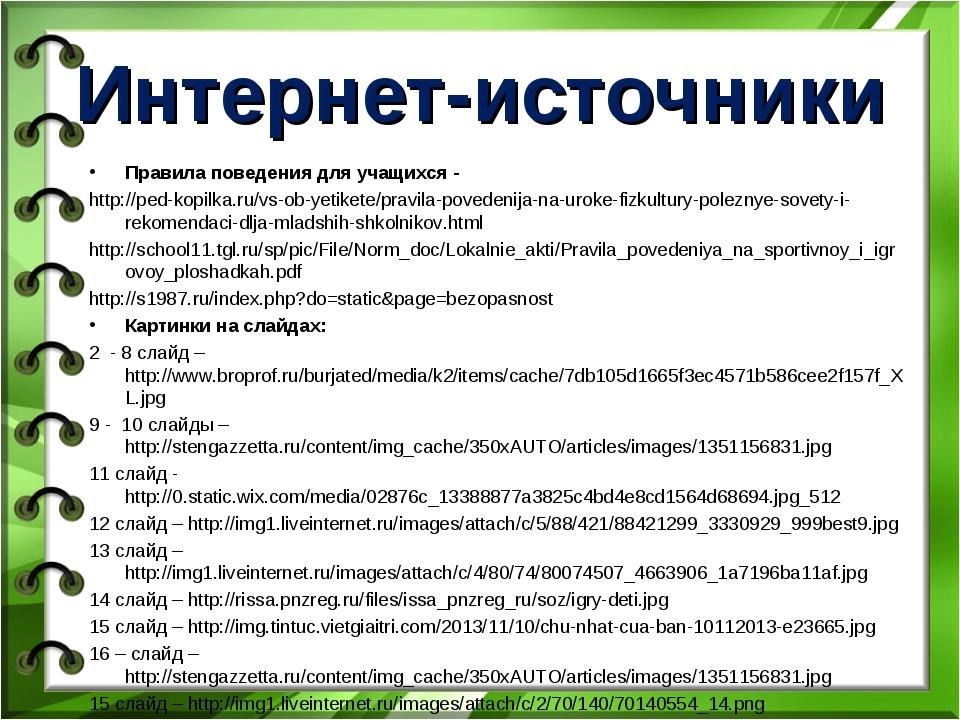 Интернет-источники Правила поведения для учащихся - http://ped-kopilka.ru/vs-...