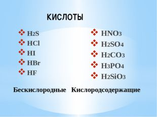 H2S HCl HI HBr HF HNO3 H2SO4 H2CO3 H3PO4 H2SiO3 Бескислородные Кислородсодер