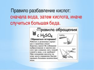 Правило разбавление кислот: сначала вода, затем кислота, иначе случиться бол