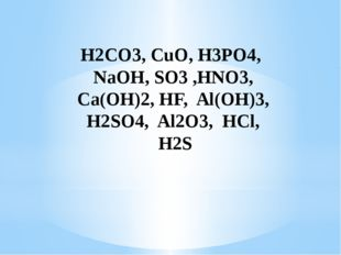 H2CO3, CuO, H3PO4, NaOH, SO3 ,HNO3, Ca(OH)2, HF, Al(OH)3, H2SO4, Al2O3, HCl,