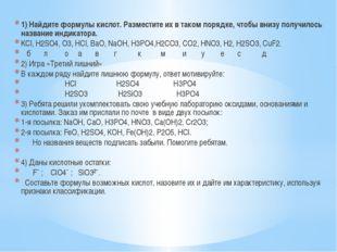 1) Найдите формулы кислот. Разместите их в таком порядке, чтобы внизу получи