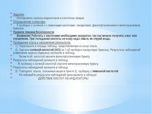 Задание: Исследовать окраску индикаторов в кислотных средах. Оборудование и