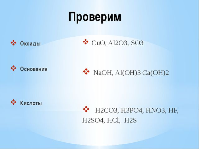 Проверим Оксиды Основания Кислоты CuO, Al2O3, SO3 NaOH, Al(OH)3 Ca(OH)2 H2CO3...