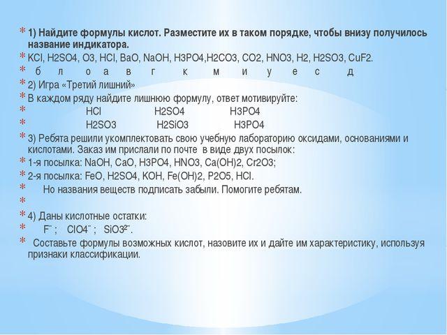 1) Найдите формулы кислот. Разместите их в таком порядке, чтобы внизу получи...