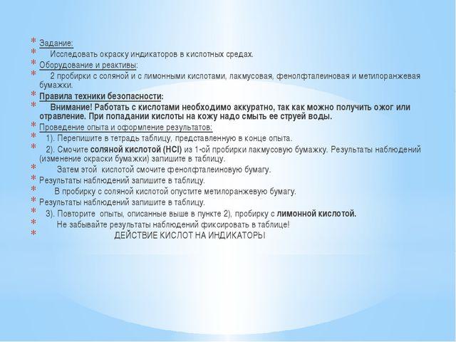 Задание: Исследовать окраску индикаторов в кислотных средах. Оборудование и...