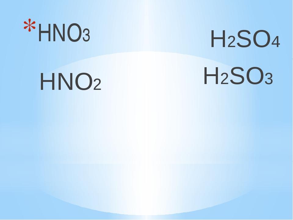 HNO3 HNO2 H2SO4 H2SO3