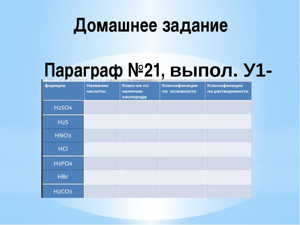 Домашнее задание Параграф №21, выпол. У1-3,заполнить таблицу