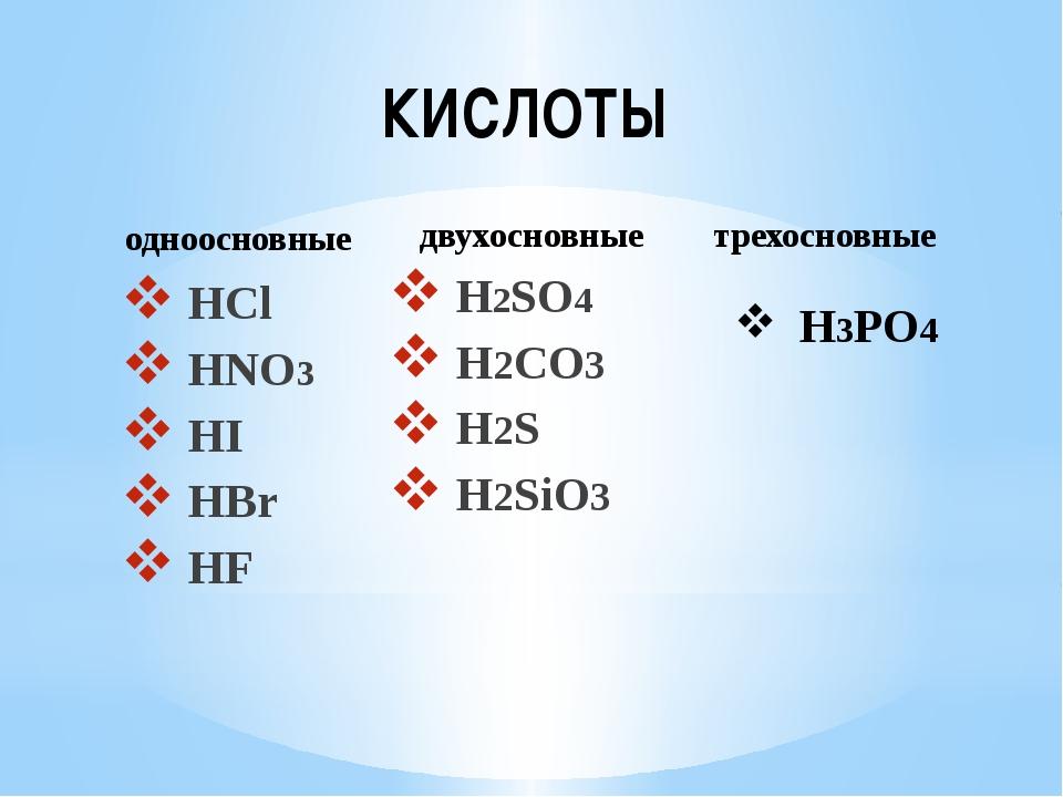 КИСЛОТЫ HCl HNO3 HI HBr HF H2SO4 H2CO3 H2S H2SiO3 H3PO4 одноосновные двухосно...