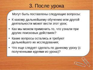 М 3. После урока Могут быть поставлены следующие вопросы: К какому дальнейшем