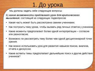 1. До урока Мы должны задать себе следующие вопросы: Б) какие возможности пр