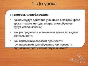 1. До урока Г) вопросы менеджмента Каковы будут действия учащихся в каждой ф