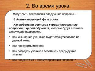М 2. Во время урока Могут быть поставлены следующие вопросы – В Активизирующ