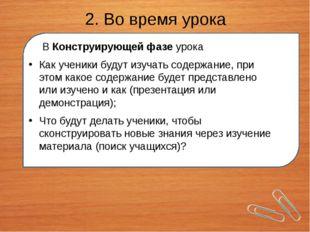 М 2. Во время урока В Конструирующей фазе урока Как ученики будут изучать со
