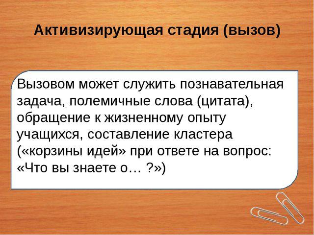 Вызовом может служить познавательная задача, полемичные слова (цитата), обра...