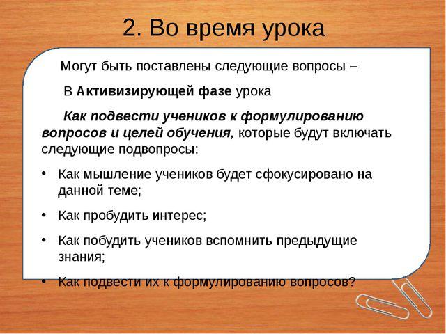 М 2. Во время урока Могут быть поставлены следующие вопросы – В Активизирующ...