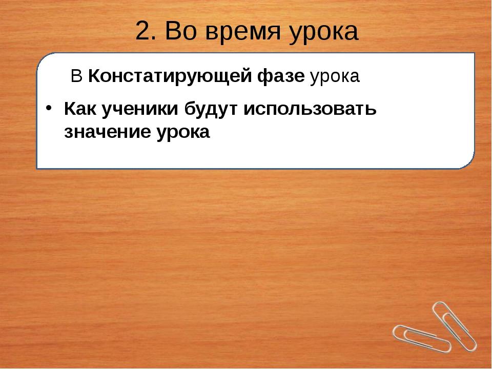 М 2. Во время урока В Констатирующей фазе урока Как ученики будут использова...