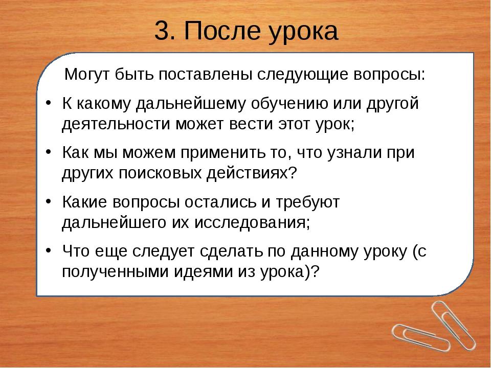 М 3. После урока Могут быть поставлены следующие вопросы: К какому дальнейшем...