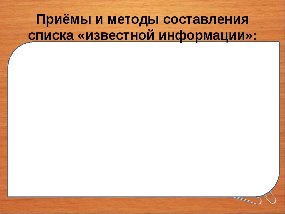 Приёмы и методы составления списка «известной информации»: