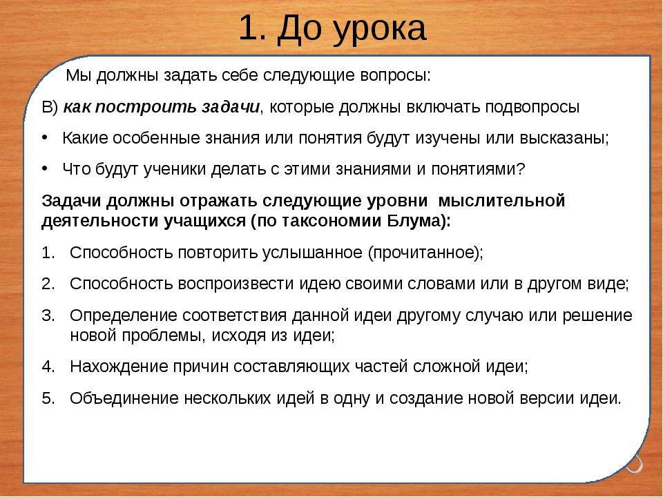 1. До урока Мы должны задать себе следующие вопросы: В) как построить задачи...