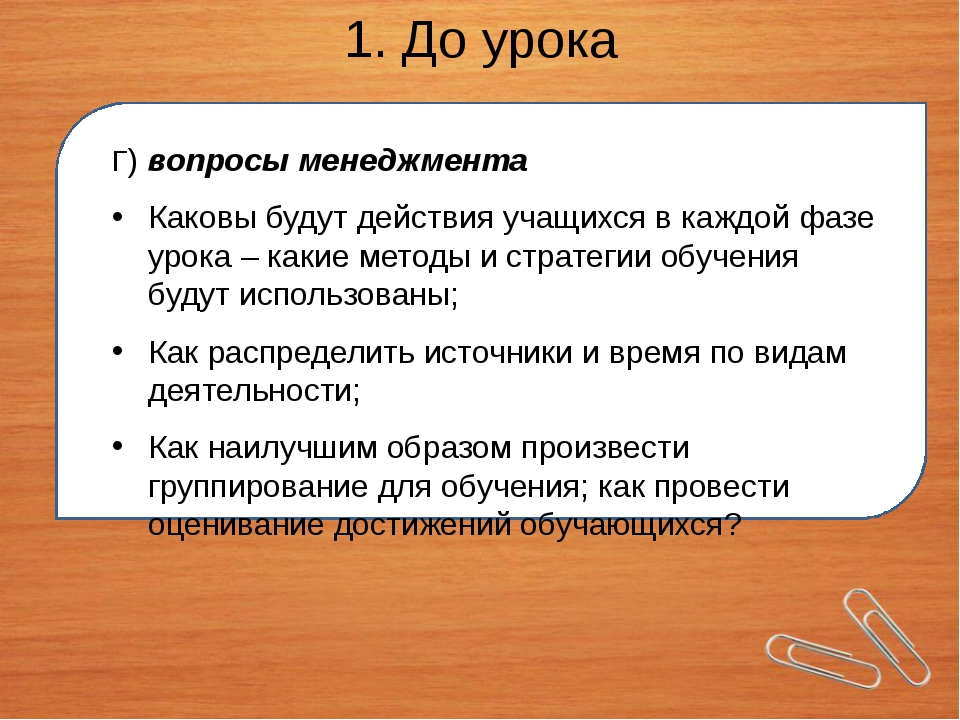 1. До урока Г) вопросы менеджмента Каковы будут действия учащихся в каждой ф...