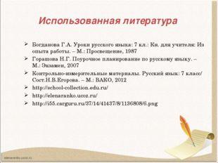 Использованная литература Богданова Г.А. Уроки русского языка: 7 кл.: Кн. для