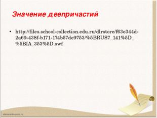 http://files.school-collection.edu.ru/dlrstore/f63e344d-2a69-438f-b171-174b57