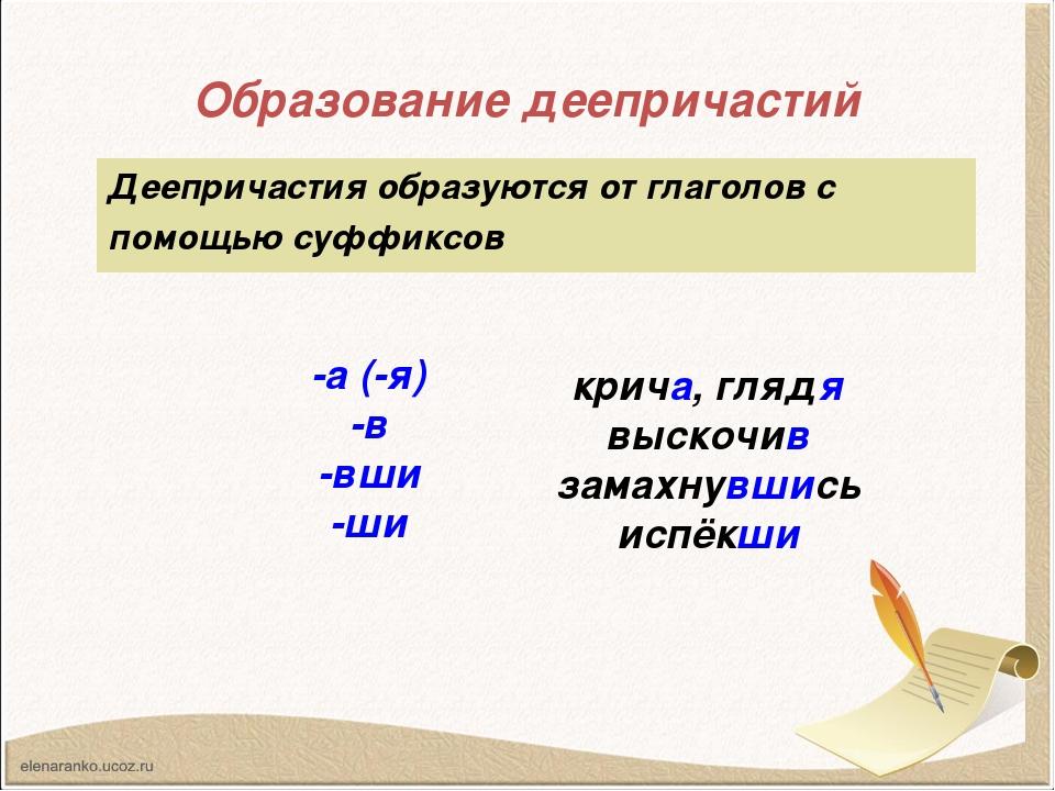 Образование деепричастий Деепричастия образуются от глаголов с помощью суффик...