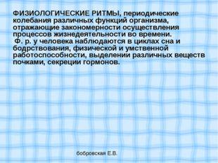 ФИЗИОЛОГИЧЕСКИЕ РИТМЫ, периодические колебания различных функций организма, о