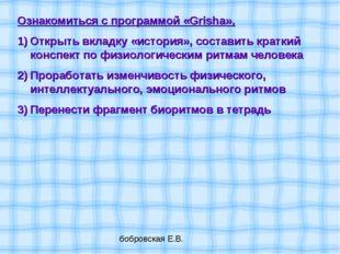 Ознакомиться с программой «Grisha», Открыть вкладку «история», составить крат