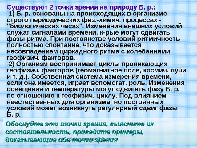 Существуют 2 точки зрения на природу Б. р.: 1) Б. р. основаны на происходящих...