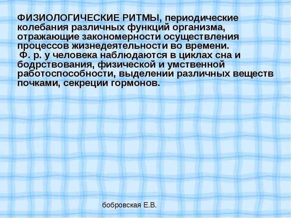 ФИЗИОЛОГИЧЕСКИЕ РИТМЫ, периодические колебания различных функций организма, о...