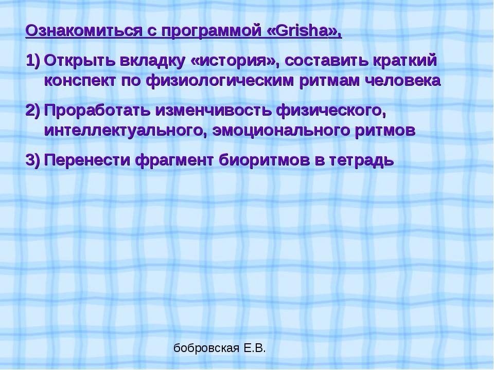 Ознакомиться с программой «Grisha», Открыть вкладку «история», составить крат...