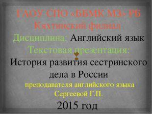 ГАОУ СПО «ББМК МЗ» РБ Кяхтинский филиал Дисциплина: Английский язык Текстовая