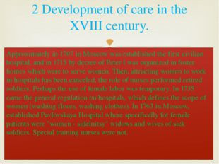 Approximately in 1707 in Moscow was established the first civilian hospital,