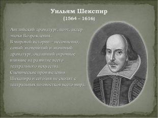 Английский драматург, поэт, актер эпохи Возрождения. В мировой истории – несо