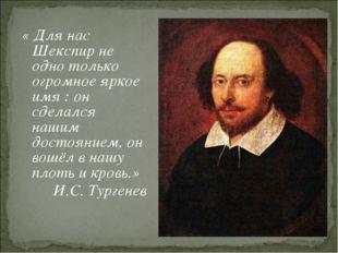 « Для нас Шекспир не одно только огромное яркое имя : он сделался нашим досто