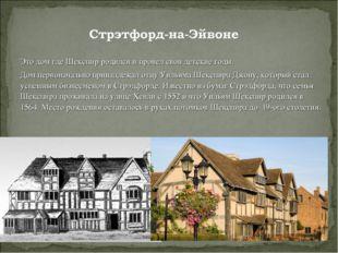 Это дом где Шекспир родился и провел свои детские годы. Дом первоначально при