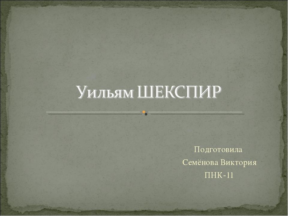 Подготовила Семёнова Виктория ПНК-11