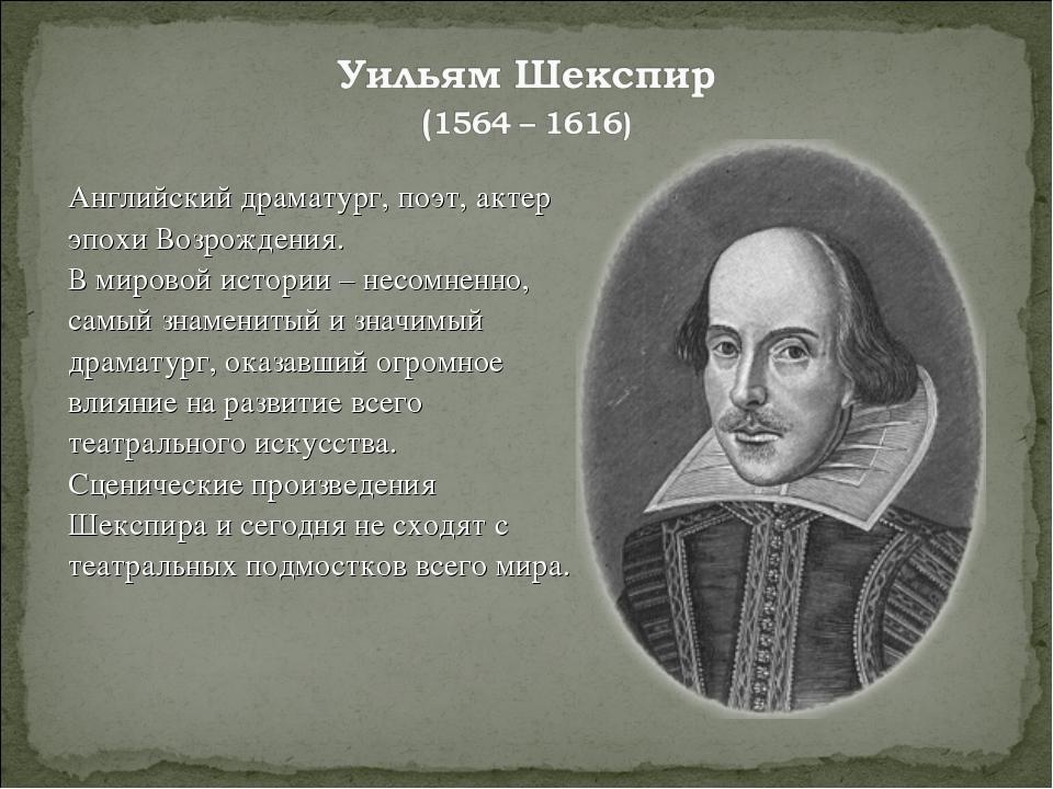 Английский драматург, поэт, актер эпохи Возрождения. В мировой истории – несо...