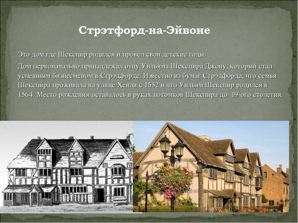 Это дом где Шекспир родился и провел свои детские годы. Дом первоначально при...