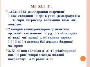 МӘХСӘТ : 1.1931-1933 -жиллардики ачарчилиқ Қазақстандики һәсрәт, униң демогра