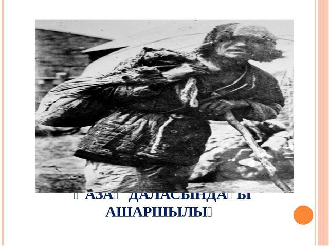 . ҚАЗАҚ ДАЛАСЫНДАҒЫ АШАРШЫЛЫҚ