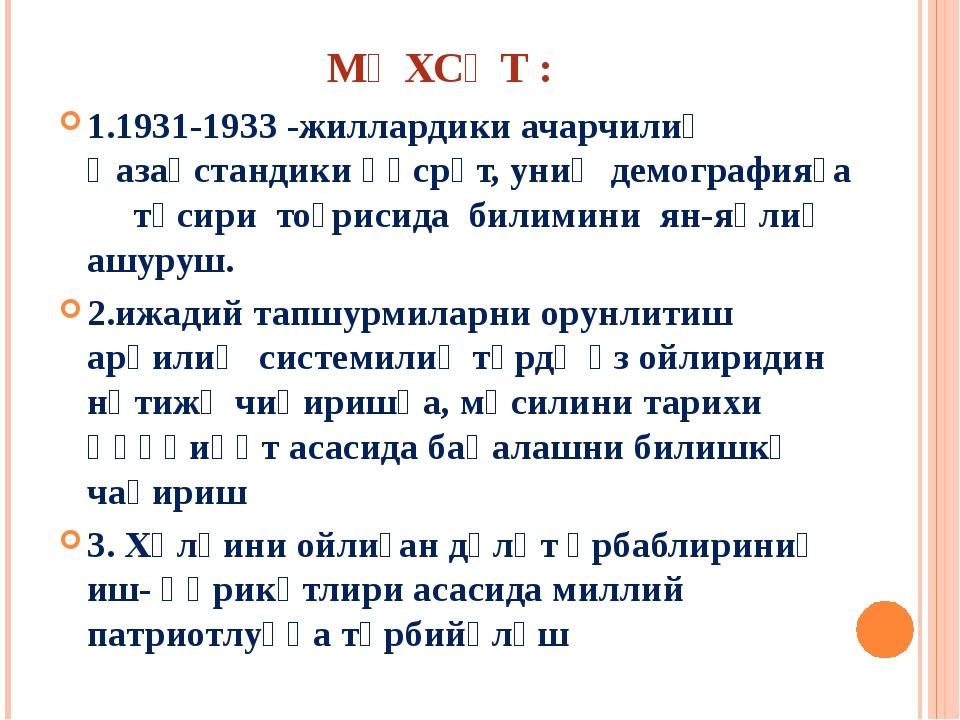 МӘХСӘТ : 1.1931-1933 -жиллардики ачарчилиқ Қазақстандики һәсрәт, униң демогра...