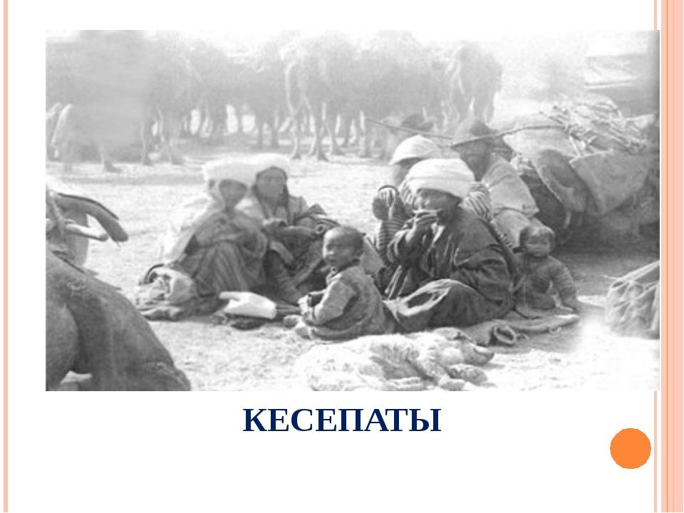 1931-33ЖЖ. АШАРШЫЛЫҚ КЕСЕПАТЫ