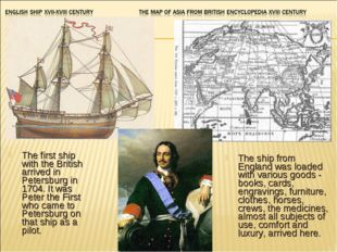 The first ship with the British arrived in Petersburg in 1704. It was Peter t