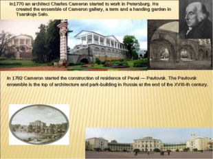 In1770 an architect Charles Cameron started to work in Petersburg. He created